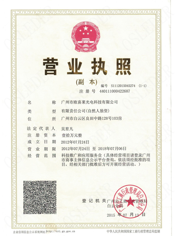 Oslede Business License
